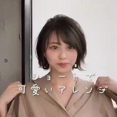 Short Hair Styles For Round Faces, Cute Hairstyles For Short Hair, Hairstyles For Round Faces, Pixie Hairstyles, Pixie Haircut, Japanese Short Hair, Ash Hair, Hair Arrange, Hair Color And Cut