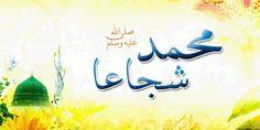 نبينا صلى الله عليه وسلم كان أشجع الناس على الإطلاق Arabic Calligraphy, Arabic Calligraphy Art