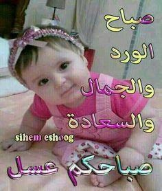 Good Morning Arabic, Good Morning Roses, Good Morning Good Night, Good Night I Love You, Islamic Images, Backyard Patio Designs, Alhamdulillah, Happy People, Balloon Decorations