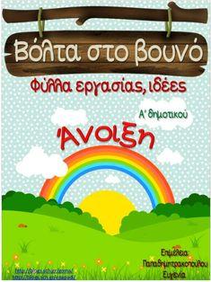 Greek Language, Grade 1, Preschool, Presentation, Activities, Education, Learning, Shoes, Jelly Beans