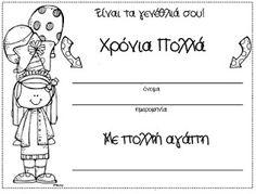 Χαρούμενα γενέθλια συνέχεια! | Τα Απειρωτάκια Birthday Bulletin Boards, Learn Greek, Birthday Gifts, Happy Birthday, Greek Alphabet, Coloring For Kids, Christmas Crafts, Kindergarten, Crafts For Kids