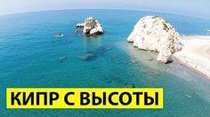 Райский остров. Ролик о Кипре, снят Роса ТВ. - YouTube