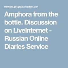 Amphora from the bottle. Discussion on LiveInternet - Russian Online Diaries Service