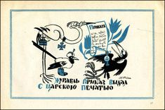 vintage Russian children's book, About the Crow, 1923