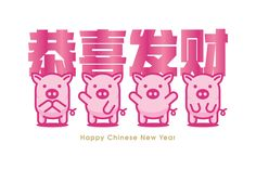 Happy Chinese New Year Chinese Translation Stock Vector (Royalty Free) 1202859718