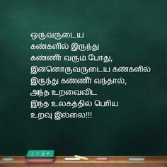 98 Best Photo Images Tamil Kavithaigal Soft Words Sad Quotes