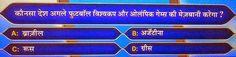 KBC: Ghar Baithe Jeeto Jackpot Question 5