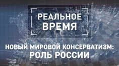 Новый мировой консерватизм: роль России [Реальное время]