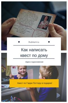 Как придумать квест по дому Holidays With Kids, Holidays And Events, Games For Kids, Activities For Kids, Diy And Crafts, Crafts For Kids, Harry Potter Printables, Learning Sites, Hobbies For Women