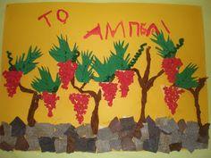 παιχνιδοκαμώματα στου νηπ/γειου τα δρώμενα Autumn Crafts, Preschool Kindergarten, Harvest, Vines, Vineyard, Fall, Classroom Ideas, Painting, Children