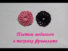 МК 12: плетем медальон в технике фриволите \ Plaid medallion in the technique of tatting - YouTube