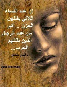 الحزن قاتل النساء....م