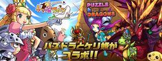 パズドラとケリ姫スイーツのコラボが実現!! Puzzle, Dragon, Comic Books, Comics, Cover, Puzzles, Comic, Slipcovers, Blankets