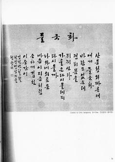 t115A w1 한서현 04  이은숙(호:청향,1959년생)작가의 작품으로, 천상병시인의 '들국화'라는 시이다.