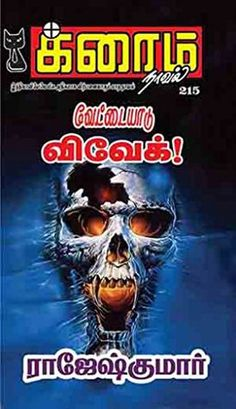 by ராஜேஷ்குமார் Free Books To Read, Novels To Read, Free Novels, Fiction Writing, Comic Book, Thriller, Crime, Pdf, Reading