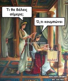 aesthetic, comedy, and funny εικόνα Greek Memes, Funny Greek Quotes, Funny Laugh, Stupid Funny Memes, Hilarious, Funny Shit, Funny Stuff, Ancient Memes, Just Kidding
