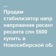 Продам стабилизатор напряжения ресанта спн 5500 купить в Новосибирской области на Avito — Объявления на сайте Avito