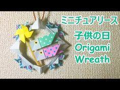 子供の日の飾り 折り紙で兜(かぶと)と鯉のぼりのリースの作り方音声解説付☆Origami Wreath - YouTube