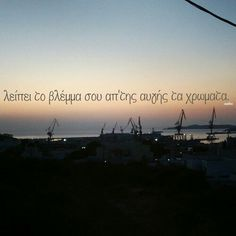 λείπει..γαμωτο. Me Too Lyrics, Song Lyrics, Songs To Sing, Love Songs, Like A Sir, Word Play, Greek Quotes, Favorite Quotes, Singing