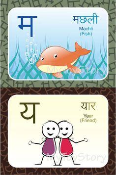Hindi Worksheets, 1st Grade Worksheets, Preschool Worksheets, Learning Methods, Kids Learning, Hindi Language Learning, Hindi Alphabet, Learn Hindi, Phonics Sounds