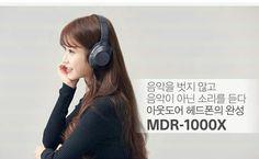 IU Sony Audio