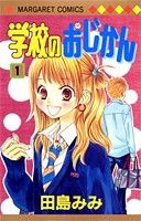 Normal high school student Riku comes back home one day to find.she is now the school chairman of a famous elite school? It seems her grandfather left her the post after his death and although Riku is not really enthusiastic about the idea, there . Online Manga, Free Manga, High School Students, Shoujo, Back Home, Comebacks, Manga Anime, Comedy, Death