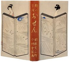 Settai Komura Art Japonais, Japan Art, Book Design, Bookends, Sunrise, Illustration, Poster, Image, Decor