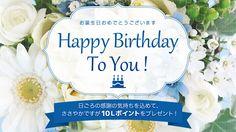 お誕生日おめでとうございます 日ごろの感謝の気持ちを込めて、ささやかですが10Lポイントをプレゼント!