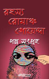 Rohosso Romancho Goyenda - Dolna Bangla Magazine PDF Books ~ Free Download Bangla Books, Bangla Magazine, Bengali PDF Books, New Bangla Books Thriller Books, Mystery Thriller, Book Names, Book Categories, Horror Books, Book Writer, Popular Books, Detective, New Books