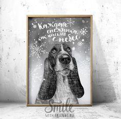 """Портрет милого бассет-хаунда на снежном фоне и надписью """"Каждая снежинка, как письмо с небес"""" непременно вызовет у вас улыбку. Такой постер будет отличным подарком для владельцев этой породы собак. Серия иллюстраций Юлии Григорьевой с животными не оставит равнодушными ни одно сердце."""