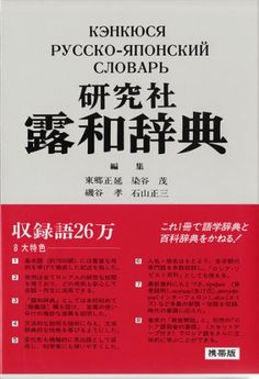 研究社露和辞典   東郷 正延 http://www.amazon.co.jp/dp/4767490332/ref=cm_sw_r_pi_dp_n2s-ub14SNQP4