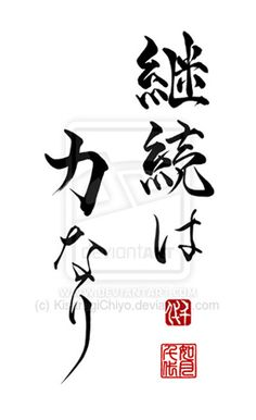 """Japanese saying """"Keizoku wa Chikara nari"""" Persistence pays off / Don't give up / Just keep trying. Japanese saying - Keizoku wa Chikara nari Kanji Japanese, Japanese Quotes, Japanese Words, Japanese Art, Kanji Tattoo, When To Let Go, Culture Art, Japanese Calligraphy, Japanese Language"""