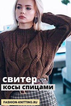 Вязаный свитер с косами. Свитер косы спицами схема вязания. Женский свитер на осень и зиму из теплой пряжи с крупными косами. Knit Fashion, Sweater Fashion, Pijamas Women, Pullover Mode, Chunky Knitwear, Knitting Paterns, Knitted Headband, Knitting Accessories, Knit Crochet