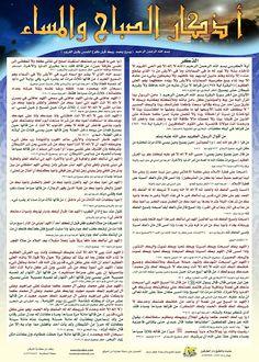 مدونة محلة دمنة أذكار الصباح والمساء Islam Facts Islamic Information Islamic Teachings