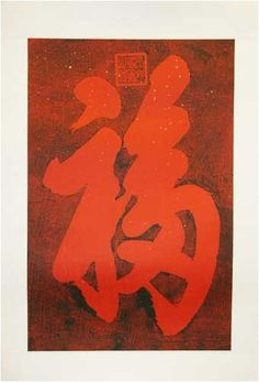 Contemporary Chinese Wood BlockPrint Art on Paper - Good Fortune, Red and Black $59.99