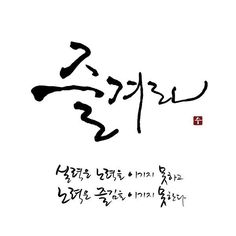 즐겨라 Calligraphy Text, Caligraphy, Wise Quotes, Famous Quotes, Korean Quotes, Inspirational Message, Design Quotes, Life Lessons, Hand Lettering
