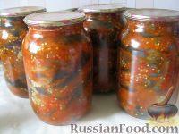 """Фото к рецепту: Салат из баклажанов на зиму """"Тещин язык"""""""