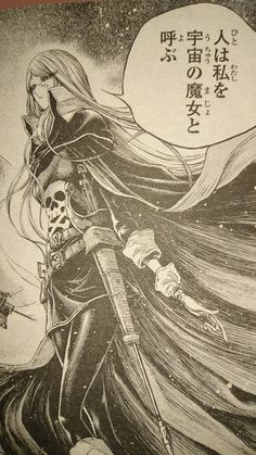 Tweets de Media par なかちゃん (@kounotori_mac)   Twitter Manhwa Manga, Manga Anime, Queen Emeraldas, Space Pirate Captain Harlock, Galaxy Express, Manga List, Old Cartoons, Comic Games, Anime Artwork