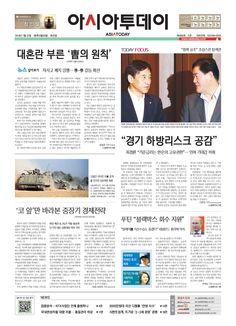 아시아투데이 ASIATODAY 1면. 20140722 (화)