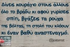 Click this image to show the full-size version. Funny Greek Quotes, Greek Memes, Funny Picture Quotes, Photo Quotes, Simple Words, Cool Words, Funny Images, Funny Photos, Funny Statuses