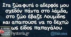 Funny Greek Quotes, Funny Quotes, Funny Memes, Jokes, Funny Thoughts, Funny Shit, Comebacks, Laughing, Haha