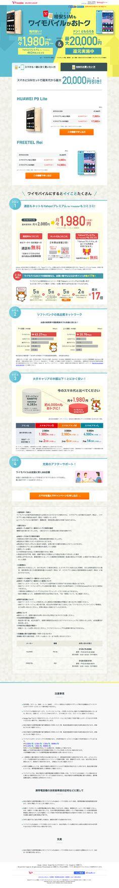 格安SIMもワイモバイルがおトク-ワイモバイルオンラインストアhttps://ymobile-store.yahoo.co.jp/special/simcb/