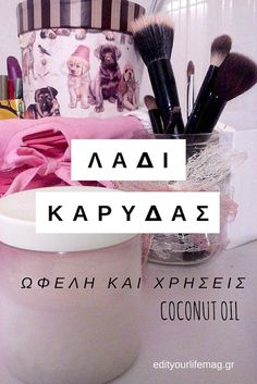Beauty Secrets, Beauty Hacks, Natural Beauty Tips, Coconut Oil, Facial, Hair Beauty, Health, Fitness, Facial Care