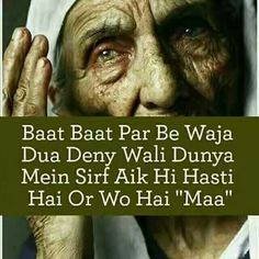 Mothers Love Quotes, Family Love Quotes, Dad Quotes, Mother Quotes, Best Quotes, Allah Quotes, Quran Quotes, Hindi Quotes, Islamic Quotes