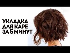 Fasion, Women's Fashion, Short Hair Styles, Hair Cuts, Make Up, Beautiful, Beauty, Youtube, Hairstyles