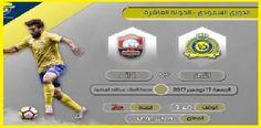 beonsports.com مشاهدة مباراة النصر والرائد بث مباشر بتاريخ 17-11-2017 الدوري السعودي