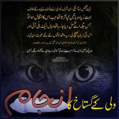 Urdu Quotes, Islamic Quotes, Channel, Education, Movies, Movie Posters, Image, Art, Art Background