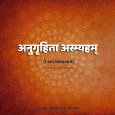 Hinduism Quotes, Sanskrit Quotes, Sanskrit Mantra, Sanskrit Tattoo, Sanskrit Words, Spiritual Quotes, Positive Quotes, One Word Quotes, Book Quotes