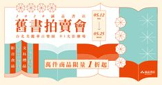 2O2O 誠品美麗華店 │舊書拍賣會 - 迷誠品 Banner Design, Layout Design, Installation Art, Cool Designs, Typography, Graphic Design, Marketing, Projects, Poster