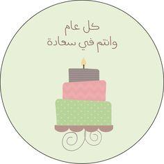Eid Mubarek, Eid Al Adha, Eid Envelopes, Eid Stickers, Happy Birthday Art, Eid Crafts, Eid Party, Ramadan Gifts, Cute Frames